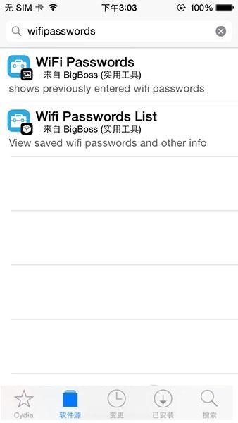忘记wifi密码怎么办?分分钟帮你找回