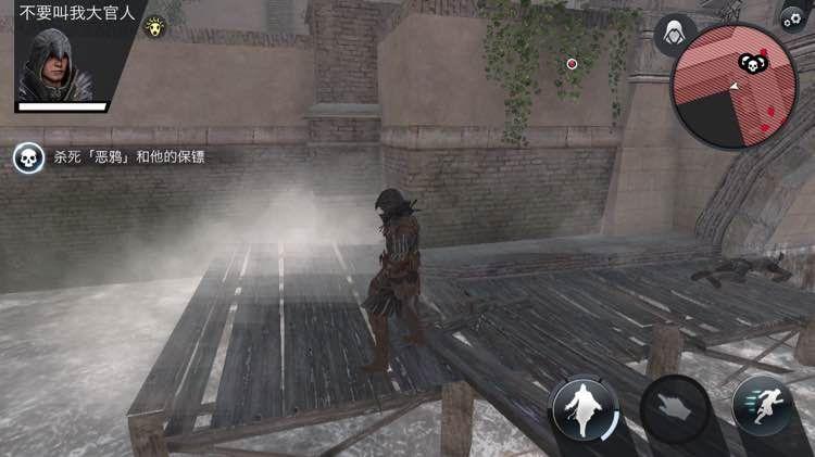 《刺客信条:本色》第十章任务通关攻略