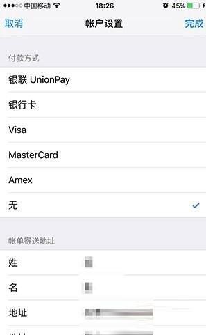 银行卡如何解绑?Apple ID解绑银行卡教程