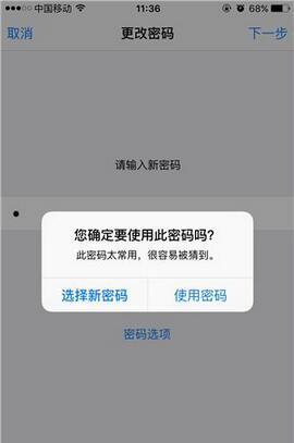 iPhone如何设置一位或多位解锁密码