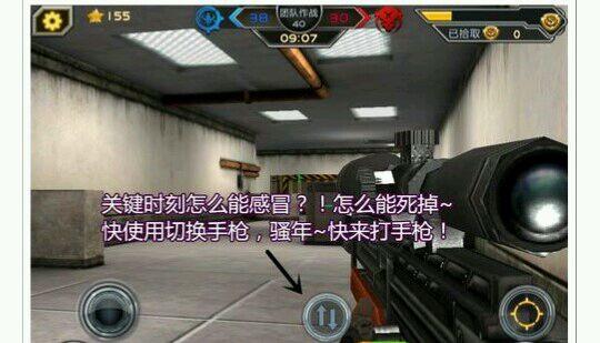 《全民枪战》狙击枪WA2000使用技巧