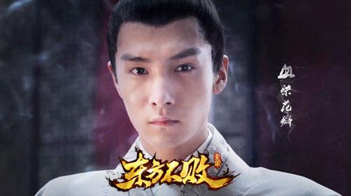 《东方不败》手游今日豪情公测 主题金曲MV动情首发