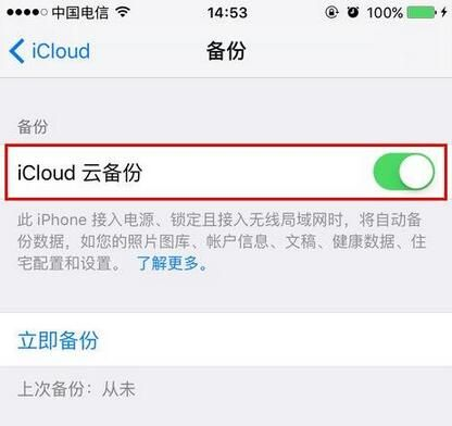 如何查看iPhone中的iCloud内存大小?