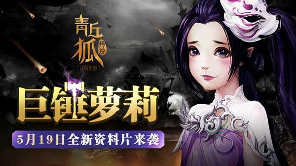 巨锤萝莉!《青丘狐传说》手游5月19日全新资料片来袭