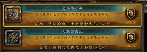 游戏与电影联动 玩家登录《魔兽世界》送绝版幻化
