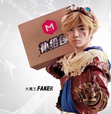 大魔王Faker代言某电商广告 遭网友调侃吐槽