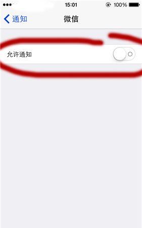 iPhone如何取消应用软件通知