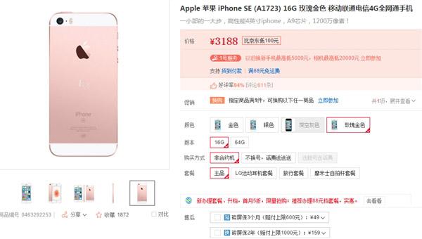 苹果iPhone SE行货降价,你买不买?