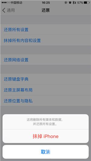 iPhone如何恢复出厂设置?iPhone恢复出厂设置教程