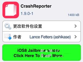 让CrashReporter插件帮你看iPhone为什么会崩溃?