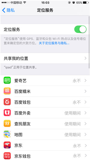 iPhone定位服务变灰不能设置怎么办?如何解决