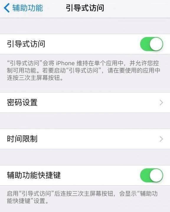 苹果iPhone有没有访客模式?如何设置