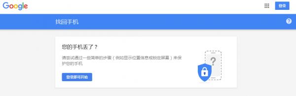 Google也能帮你追踪丢失的iPhone了