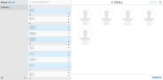 如何批量删除iPhone通讯录中的联系人?