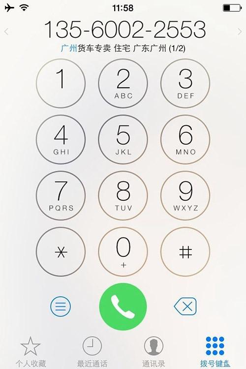 有必要给iPhone越狱的12个理由,你已无需质疑