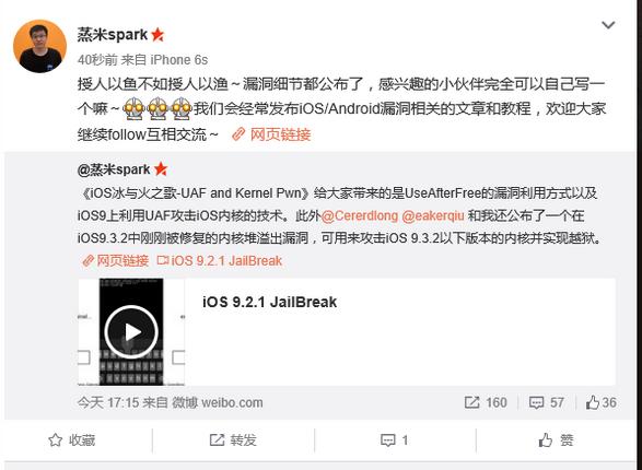 iOS10 和 iOS9.3越狱你更期待谁?