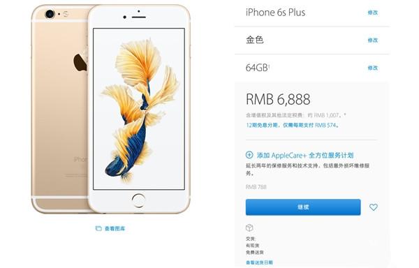 可以出手了!国行iPhone 6s Plus 64GB只要5999