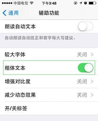 iOS10可以更换字体吗? iOS10更换字体教程