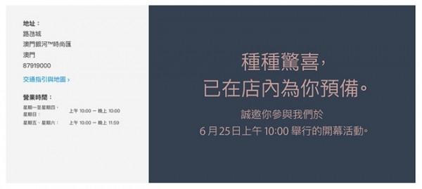 澳门首家苹果直营店来了!能买全网通版iPhone