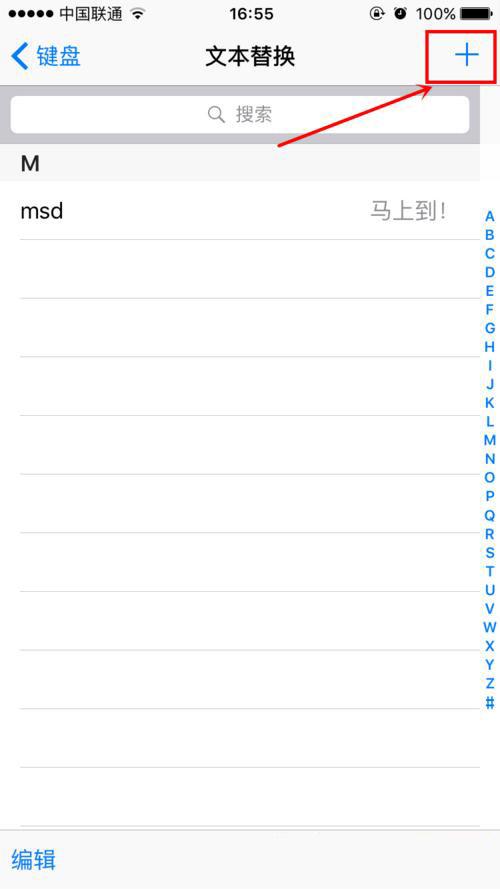 如何设置常用短语?iPhone6s设置聊天常用短语教程