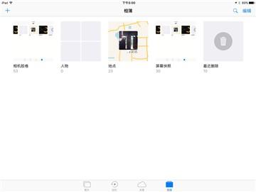 老款iPad升级iOS 10体验:虽无创新但更新不少