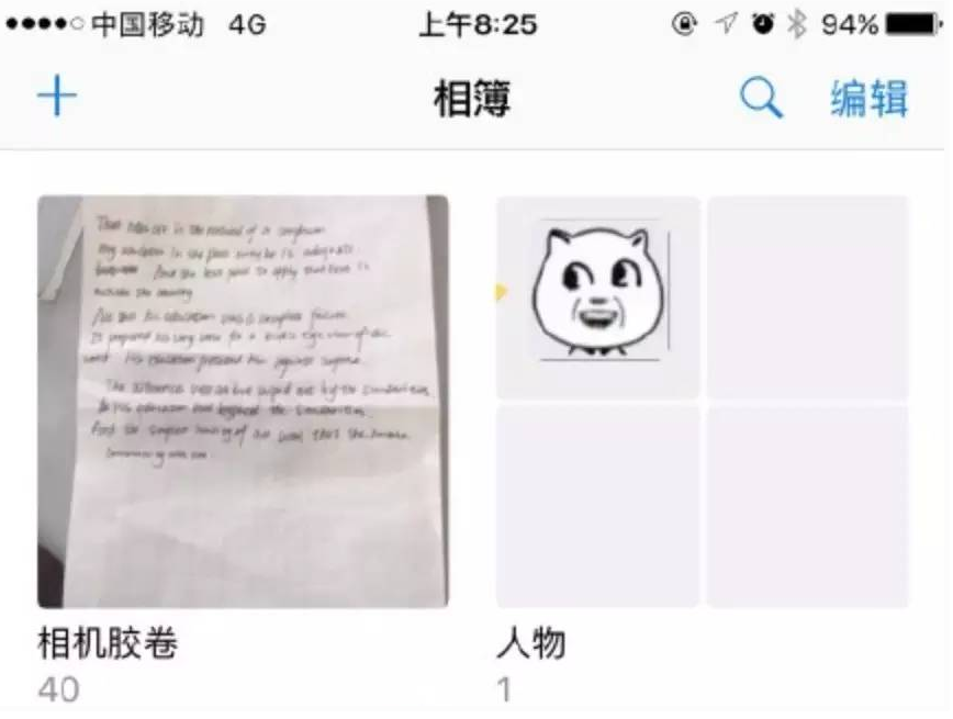 iOS 10超残酷功能:检测出你没有女朋友!?