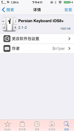 怎么在iPhone上打出波斯文?