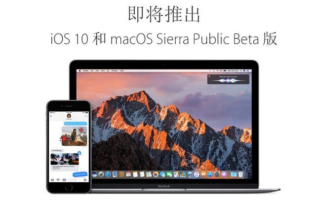 苹果iOS10和macOS Sierra公测即将到来