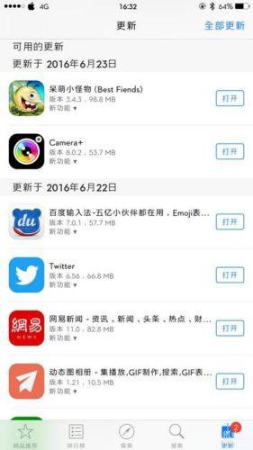 如何清空App Store里的更新记录?