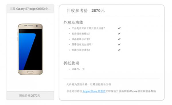 iPhone以旧换新升级:小米、华为、三星均可回收