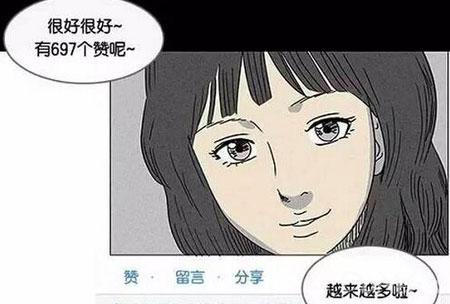 刷爆朋友圈的惊秫漫画 《整容液》将改编手游及网剧