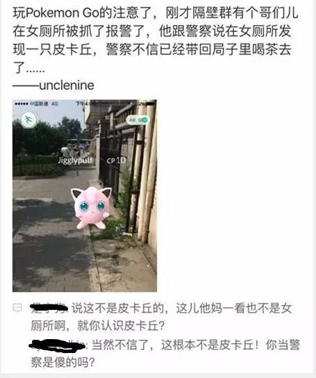 《口袋妖怪 Go》小精灵出现在警局 警方劝告玩家切勿闯入