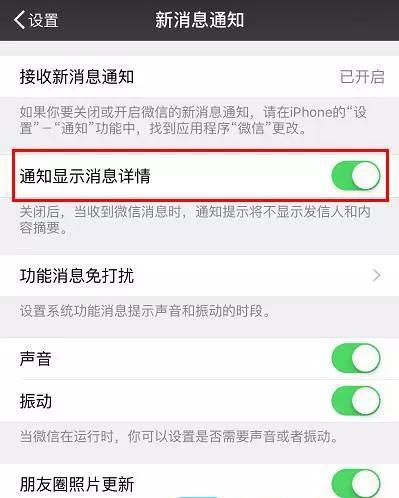微信撤回消息能看吗?iPhone如何查看微信撤回消息