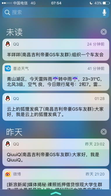 iOS10好不好用?iOS10使用感受分享