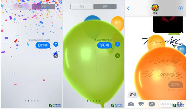 教你玩转iOS 10花哨的iMessage功能