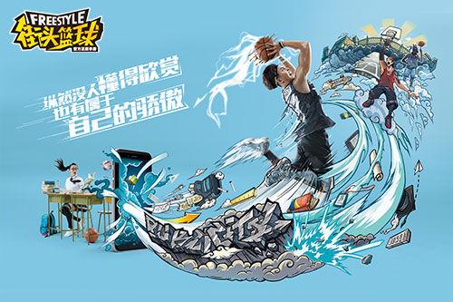 致青春!致自由!《街头篮球》手游海报首次曝光