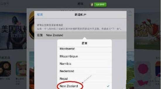 iOS若何切换app store国家?iOS切换app store国家教程