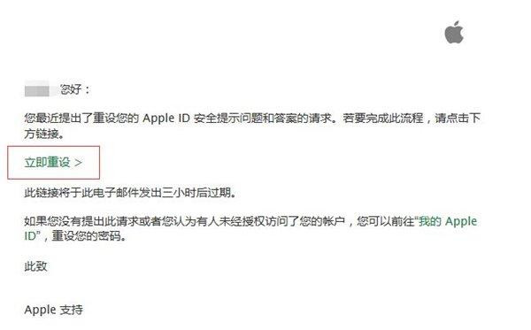 如何找回苹果Apple ID安全提示问题的答案