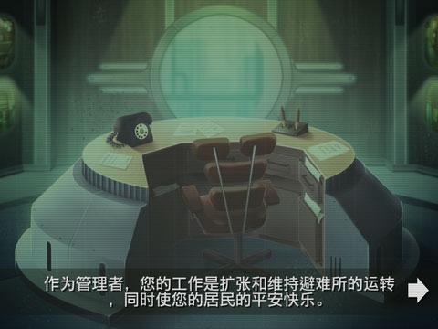 喜大普奔!《辐射:避难所》中文版现已上架