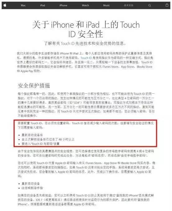 为何苹果iPhone重启后不能用指纹进行解锁?