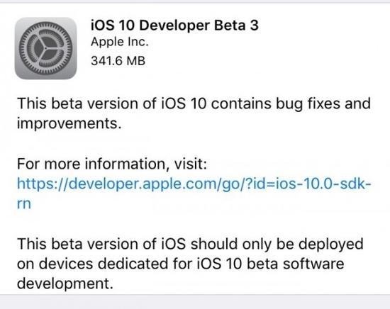 iOS10Beta3发布:大量调整修复