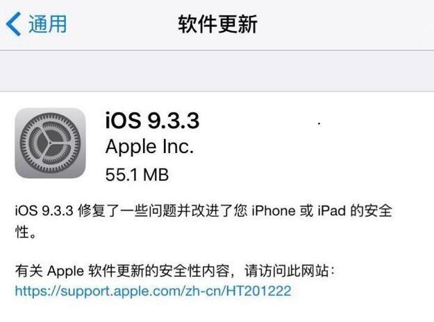 苹果iOS9.3.3正式版固件下载大全