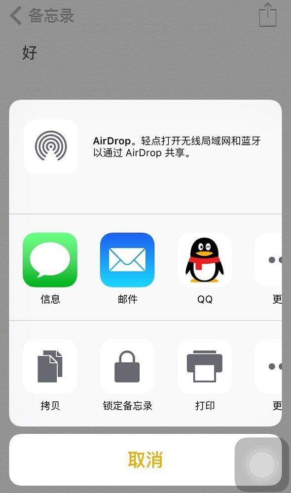 苹果何时可简化共享备忘录内容的步骤?