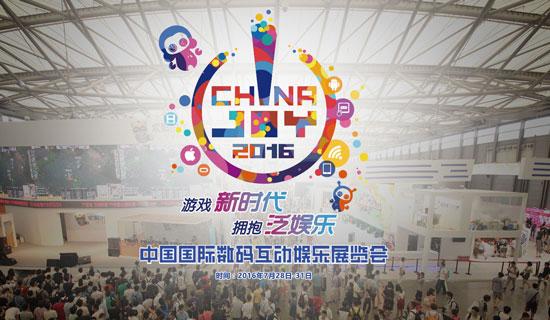 以最佳的姿势观展 2016 ChinaJoy十大看点一览