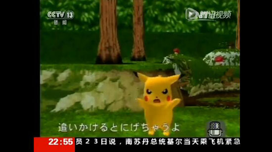 CCTV播出《口袋妖怪Go》专题报道 指出游戏存安全隐患