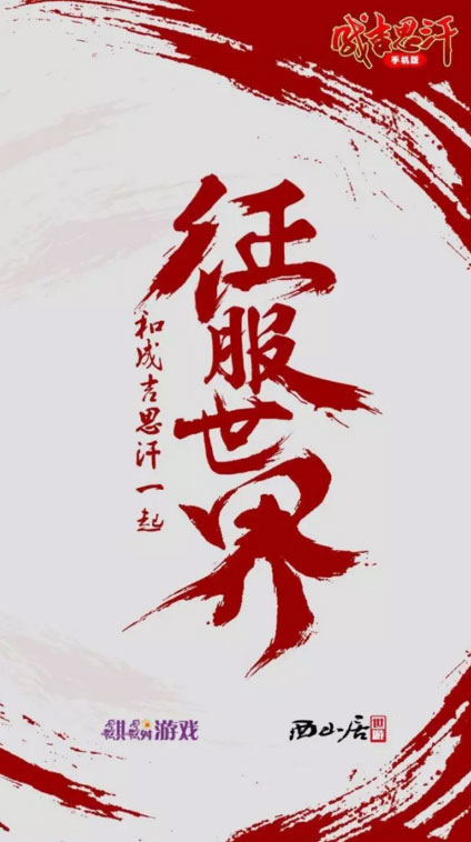 Chinajoy2016:《成吉思汗》手游版8月发布 实现跨屏互通