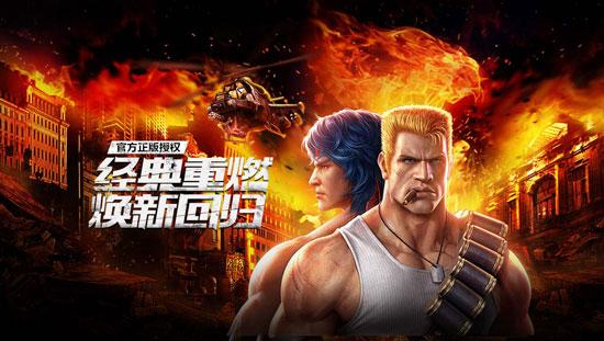 Chinajoy2016:《魂斗罗》重磅亮相 首度开放试玩体验
