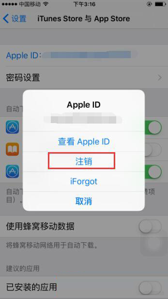 iPhone断网闪退下载不了应用解决教程