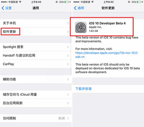 iOS10 beta4如何升级?iOS10 beta4升级教程