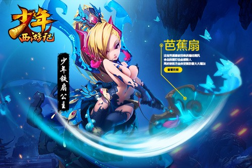 《少年西游记》围剿群妖玩法攻略 组队战群妖拿丰厚奖励